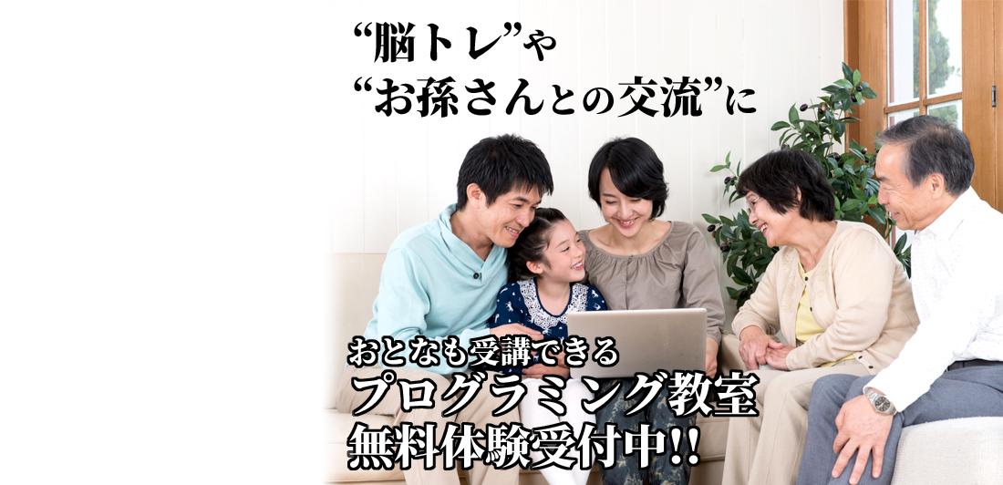 鷗州塾ぱそこん教室