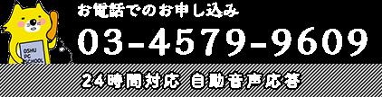 鷗州塾ぱそこん教室 無料体験お申し込み電話ボタン