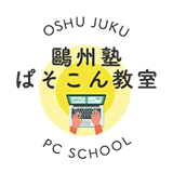 鷗州塾ぱそこん教室ロゴ