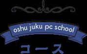鷗州塾ぱそこん教室 コース