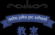 鷗州塾ぱそこん教室 教室